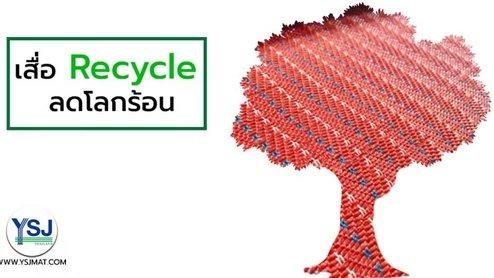 เสื่อ Recycle ลดโลกร้อน